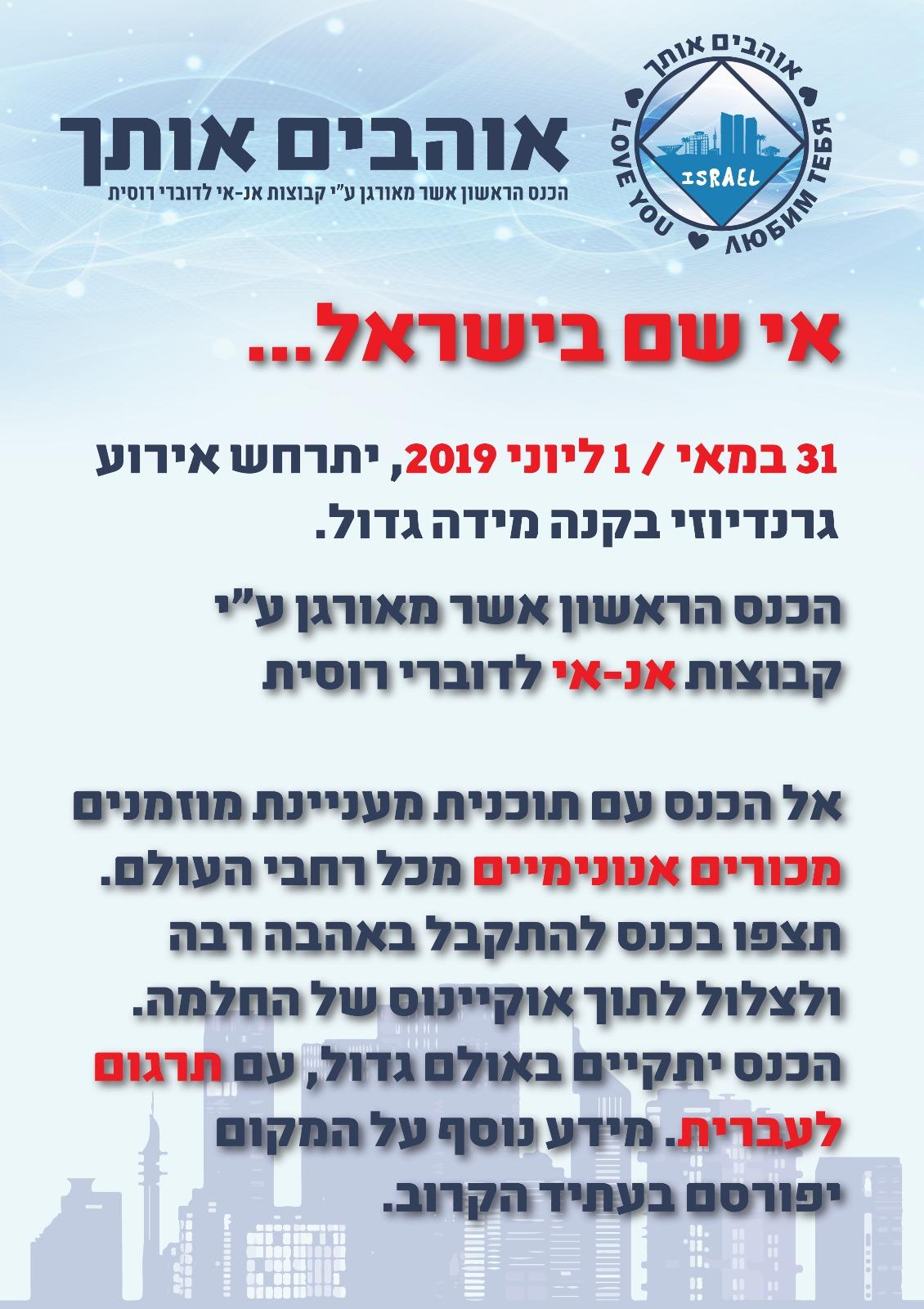 כנס ראשון של איזור דוברי רוסית של אנ-איי ישראל