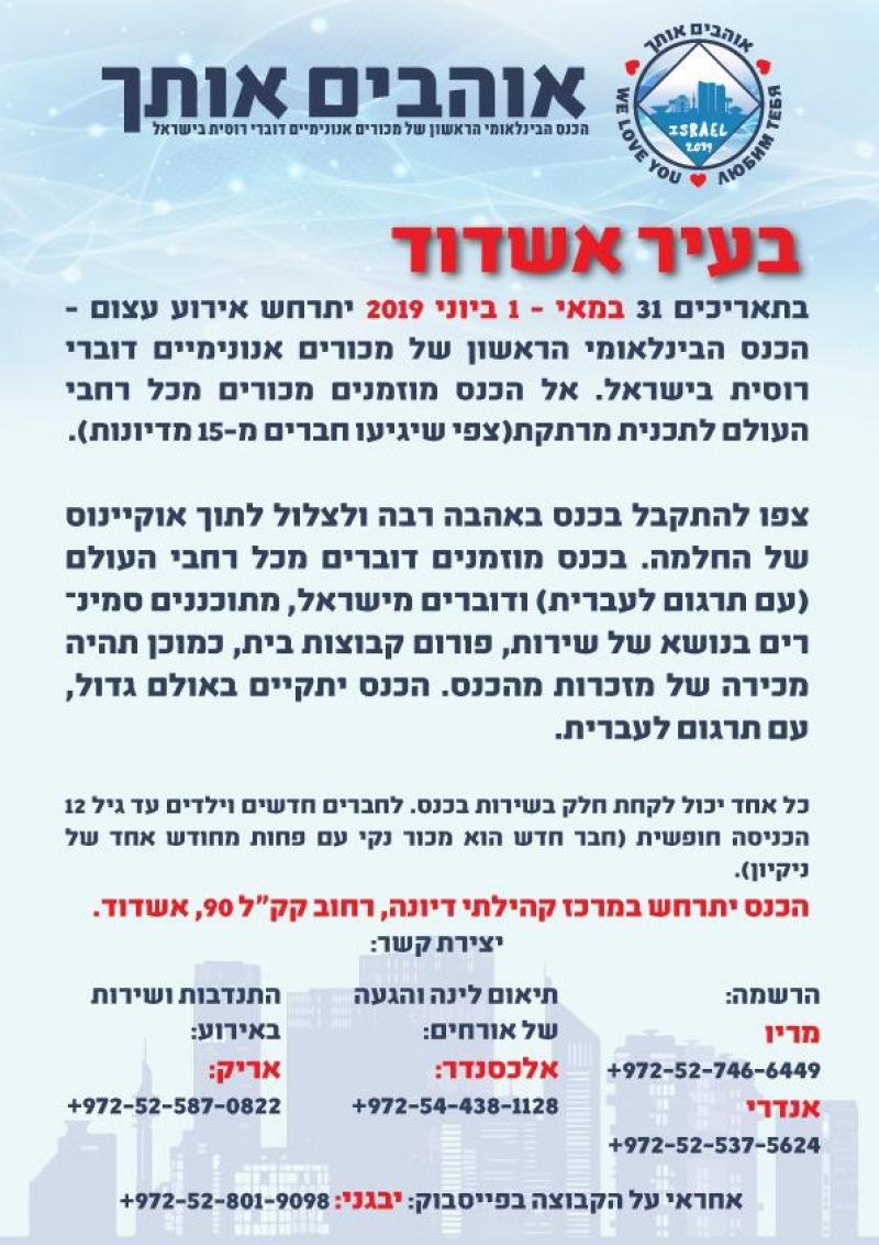 הכנס הבינלאומי הראשון של מכורים אנונימיים דוברי רוסית בישראל