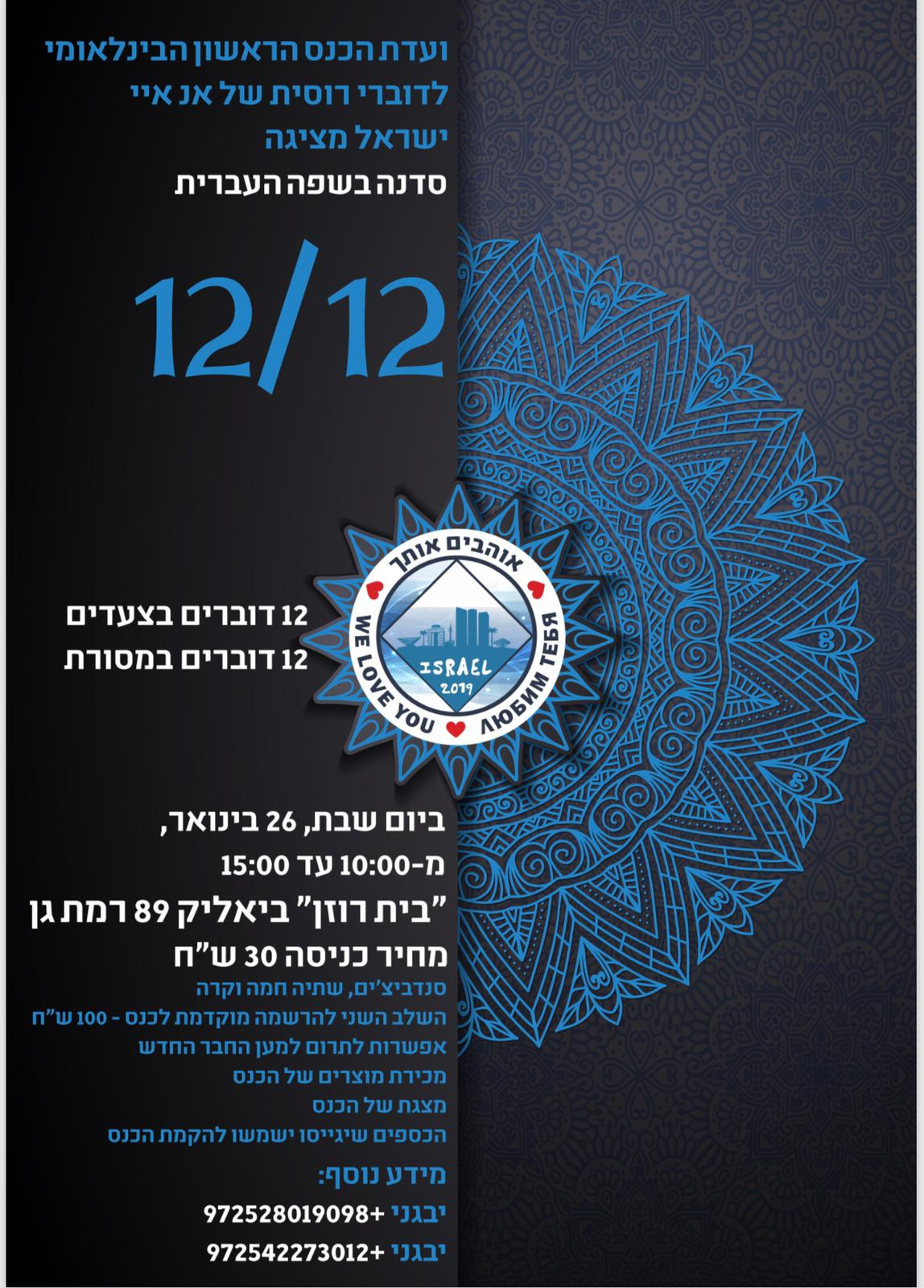 סמינר צעדים ומסורות בבית רוזן, רמת גן