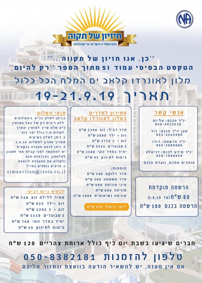 הכנס המחוזי ה-19 אנ-איי ישראל 2019