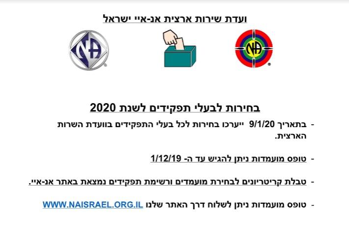 פלייר בחירות לוועדת השרות הארצית לשנת 2020