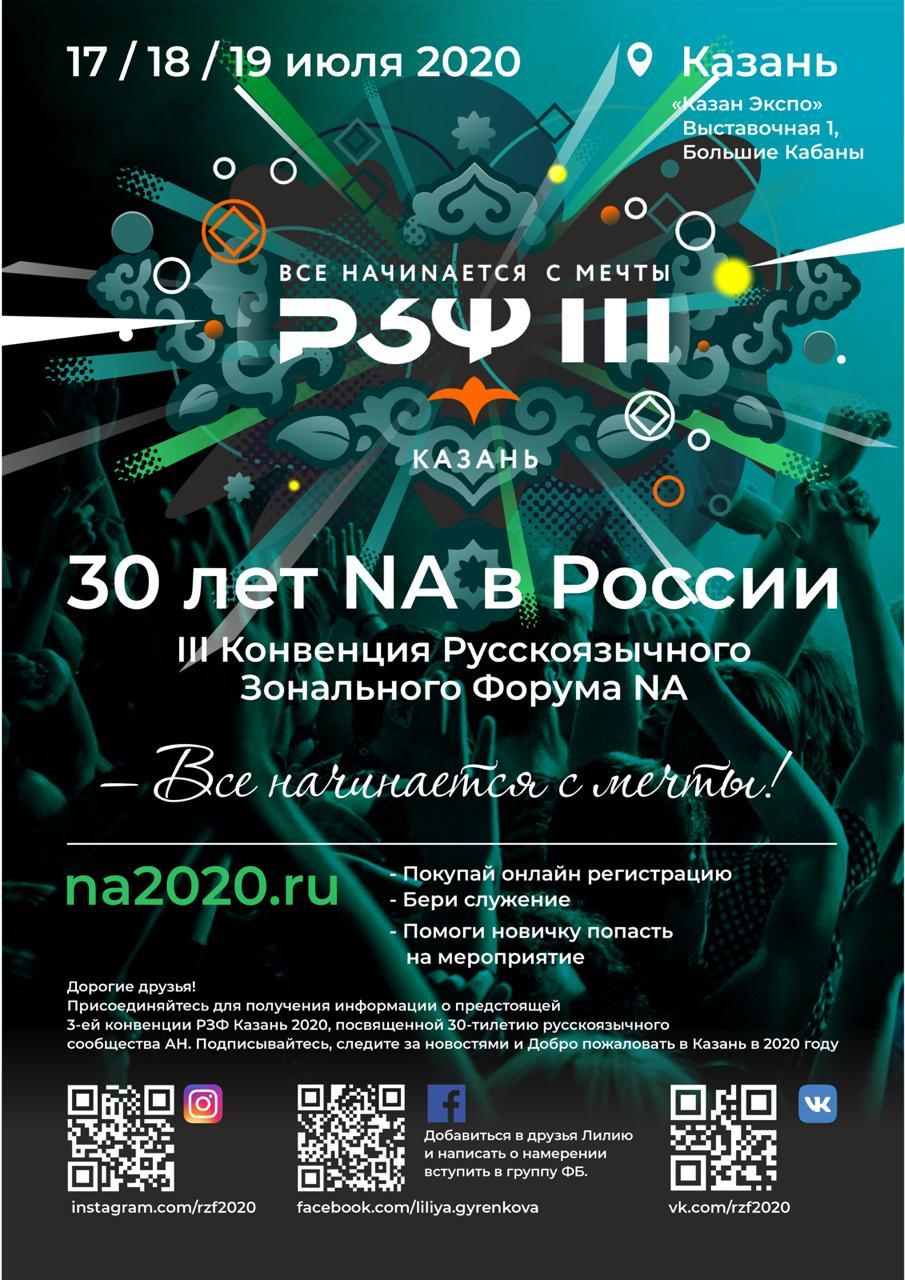 הכנס השלישי ברוסיה – 30 שנה לאנ-איי